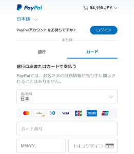 paypal入力画面